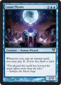 月の神秘家/Lunar Mystic(英語版)【AVR青R】