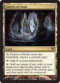 魂の洞窟/Cavern of Souls(英語版)【AVR土地R】