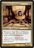 贖罪の高僧/High Priest of Penance(英語版)【GTC金R】