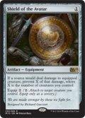 化身の盾/Shield of the Avatar(英語版)【M15茶R】