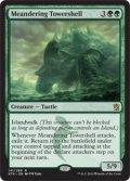 うねる塔甲羅/Meandering Towershell(英語版)【KTK緑R】
