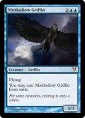 霧虚ろのグリフィン/Misthollow Griffin(英語版)【AVR青M】
