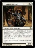 イーオスのレインジャー/Ranger of Eos(日本語版)【ALA白R】