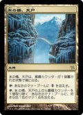 氷の橋、天戸/Tendo Ice Bridge(日本語版)【BOK土地R】