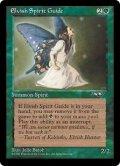 Elvish Spirit Guide(英語版)【ALL緑U】
