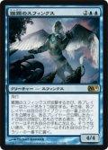 難題のスフィンクス/Conundrum Sphinx(日本語版)【M11青R】