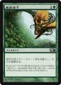 垂直落下/Plummet(日本語版)【M11緑C】
