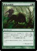 野生の抵抗/Wild Defiance(日本語版)【AVR緑R】