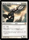 希望の天使アヴァシン/Avacyn, Angel of Hope(日本語版)【AVR白M】
