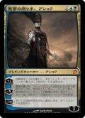 悪夢の織り手、アショク/Ashiok, Nightmare Weaver(日本語版)【THS金M】