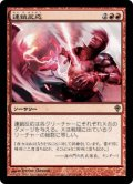連鎖反応/Chain Reaction(日本語版)【WWK赤R】