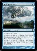 風のゼンディコン/Wind Zendikon(日本語版)【WWK青C】