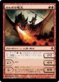 カルガの竜王/Kargan Dragonlord(日本語版)【ROE赤M】