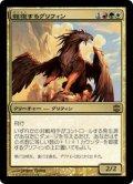 報復するグリフィン/Retaliator Griffin(日本語版)【ARB金R】