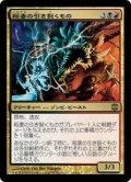 稲妻の引き裂くもの/Lightning Reaver(日本語版)【ARB金R】