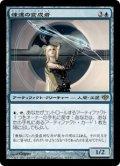 練達の変成者/Master Transmuter(日本語版)【CON青R】
