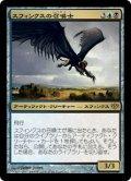 スフィンクスの召喚士/Sphinx Summoner(日本語版)【CON金R】