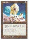 冬の宝珠/Winter Orb(日本語版)【5ED茶R】