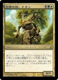 包囲の搭、ドラン/Doran, the Siege Tower(日本語版)【LRW金R】