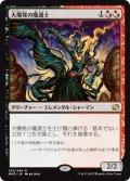 大爆発の魔道士/Fulminator Mage(日本語版)【MM2混R】