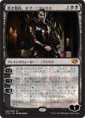 黒き誓約、オブ・ニクシリス/Ob Nixilis of the Black Oath(日本語版)【C14黒M】