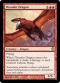 Thunder Dragon(英語版)【DDG赤R】