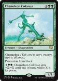 カメレオンの巨像/Chameleon Colossus(英語版)【C15緑R】