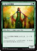 エルフの幻想家/Elvish Visionary(日本語版)【ORI緑C】
