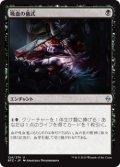 吸血の儀式/Vampiric Rites (日本語版)【BFZ黒U】