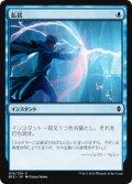 払拭/Dispel(日本語版)【BFZ青C】