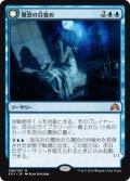 驚恐の目覚め/Startled Awake(日本語版)【SOI青M】