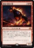 悪魔の棲家の狼/Wolf of Devil's Breach(日本語版)【SOI赤M】