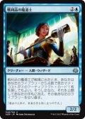 【日本語版】戦利品の魔道士/Trophy Mage[AER青U]