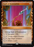 【買取】《威圧の杖/Staff of Domination(MPS)》