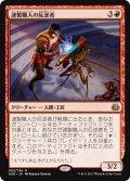 【日本語版】速製職人の反逆者/Quicksmith Rebel[AER赤R]