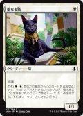 【日本語版】聖なる猫/Sacred Cat[AKH白C]