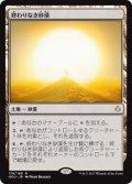 《FOIL》【日本語版】終わりなき砂漠/Endless Sands[HOU土地R]