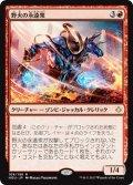 【日本語版】野火の永遠衆/Wildfire Eternal[HOU赤R]