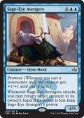 【英語版】賢者眼の報復者/Sage-Eye Avengers [FRF青R]