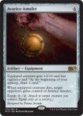 【英語版】強欲の護符/Avarice Amulet[M15茶R]