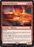 灰雲のフェニックス/Ashcloud Phoenix(英語版)【KTK赤M】