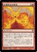 【日本語版】紅蓮術士の昇天/Pyromancer Ascension[ZEN赤R]