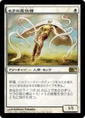 セラの高位僧/Serra Ascendant(日本語版)【M11白R】