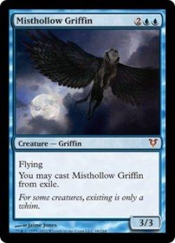 画像1: 霧虚ろのグリフィン/Misthollow Griffin(英語版)【AVR青M】