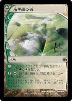 画像1: 【日本語版】地平線の梢/Horizon Canopy[FUT土地R]
