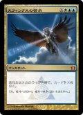 【日本語版】スフィンクスの啓示/Sphinx's Revelation[RTR金M]