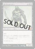 墓所のタイタン/Grave Titan(日本語版)【M11黒M】