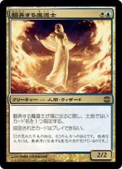 画像1: 【日本語版】翻弄する魔道士/Meddling Mage[ARB金R]