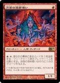 【日本語版】渋面の溶岩使い/Grim Lavamancer[M12赤R]