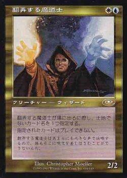 画像1: 翻弄する魔道士/Meddling Mage(日本語版)【PLS金R】